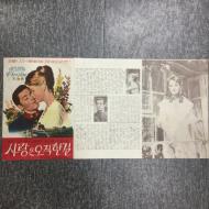 사랑은 오직 한길 (영화 리플릿 1958)