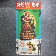 내일 없는 우정 (영화 리플릿 1955)