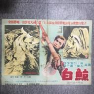 백경 (영화 리플릿 1956)