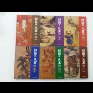 한국의 민화 6책 완질