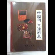 한국의 목칠가구韓國의 木漆家具