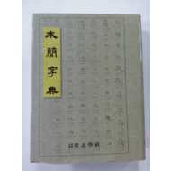 목간자전(새책)