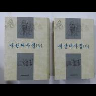 서산대사집 상.하 2권 완질 (새책)