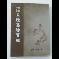 오체묵장도감(새책)