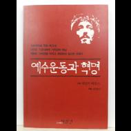 예수운동과 혁명