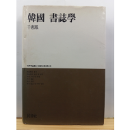 한국서지학