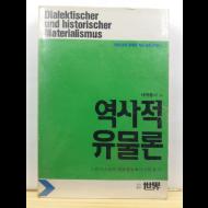 역사적유물론 : 1988년에 개정된 최신 철학교과서