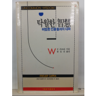 탁월한 지혜 : 비범한 인물들과의 대화(프리초프 카프라 지음; 홍동선 옮김, 1989초판)
