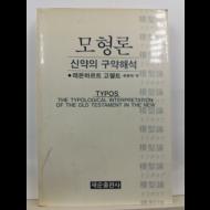 모형론 : 신약의 구약해석(레온하르트 고펠트 저 ; 최종태 역, 1987초판)