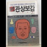 원본 관상보감(최철상 편, 1992초판)