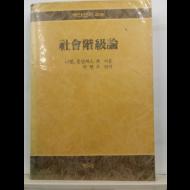 사회계급론(나델, 프란차스 외지음; 박현우 편역, 1986초판)