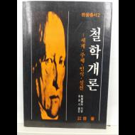 철학개론 : 세계. 주체. 인식. 실천(무대리작 지음; 홍윤기 옮김, 1989)