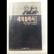 세계철학사, 1,2,3(녹두편집부,1985초판)  전3책