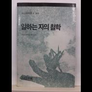 일하는 자의 철학(교양과학연구회,1986)