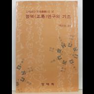 수지상수로 본 정역연구의 기초(백문섭 편저, 1995)
