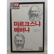 마르크스냐 베버냐(강신준, 이상률 편역, 1984초판)