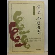 심천 사혈요법(박남희 지음, 2001)