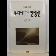 우리시대의 인생관(김철희 지음; 편집부 엮음, 1989초판)