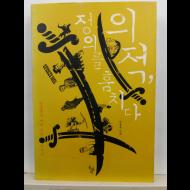 의적 정의를 훔치다 : 박홍규의 세계의적 이야기(박홍규, 2005초판)