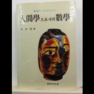 인간학으로서의 수학 : 수학은 왜 배우는가(김용운 저, 1988)