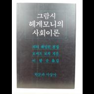 그람시 헤게모니의 사회이론(로버트 보콕 지음; 이향순 옮김, 1992)