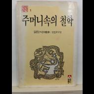 주머니속의 철학(박준택 감수; 편집부 엮음, 1985)