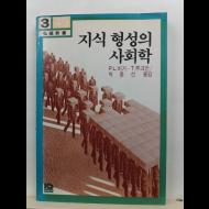 지식 형성의 사회학(P.L.버거, T.루크만 저; 박충선 옮김(1985)