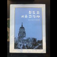천도교 서울교구사