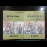 한말의료자료 1,2 (2책) - 일본외교사료관 소장