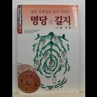 명당과 길지 : 정암 김종철의 풍수 이야기