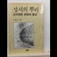 성서의 뿌리 : 오리엔트 문명과 불교