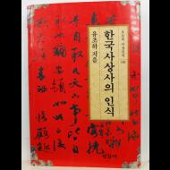 한국사상사의 인식