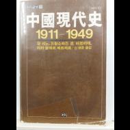중국현대사, 1911-1949