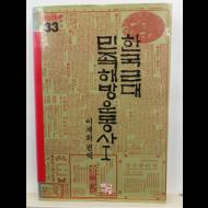 한국근대 민족해방운동사, 1
