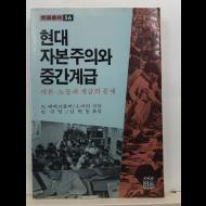현대 자본주의와 중간계급 : 자본. 노동과 계급의 문제