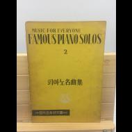 피아노명곡집 2 (1956년)