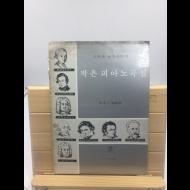 고전과 낭만음악의 작은피아노곡집 (1978년,작곡가 금수현에게 증정한 악보집)