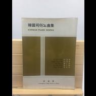 한국피아노곡집 (1977년)