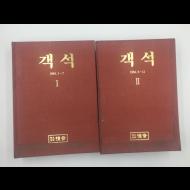 객석 1,2 (1984년3월~1984년12월)