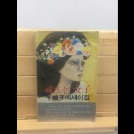 해뜨는 여자 (천경자에세이집,1980년초판)