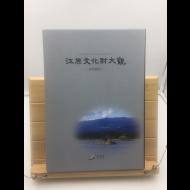강원문화재대관 -도지정편2-