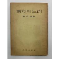 동방의 느티(유치환 제2수필집)