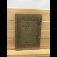 협동조합론 (1948년) - 경제학 전집 제2권