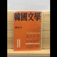 한국문학 창간호 (1973년)