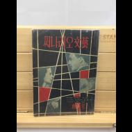 씨나리오문예 창간호 (1958년)