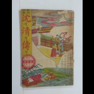 고대소설 심청전 (1951년)