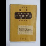 대한민국 헌법 국가재건 비상조치법 해설