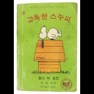 고독한 스누피 (1978년)