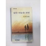 맑은 하늘을 보면 (정세훈시집, 1990년초판)