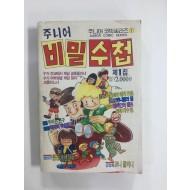 주니어 비밀수첩 제1집 (1990년)